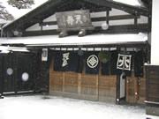 雪化粧した天寿の表玄関が目印。