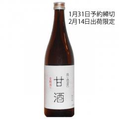 造り酒屋の甘酒720g・3本セット