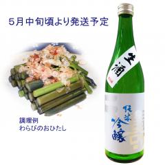 んめものや山菜セットA(わらび)