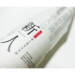 新人専用日本酒「新人」