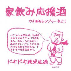 家飲み応援酒「桃」ドキドキ純米生酒