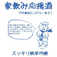 家飲み応援酒「青」スッキリ純米吟醸