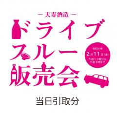 ドライブスルー当日引取分B・純米生酒
