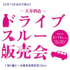 ドライブスルー当日引取分F・知事賞首席受賞
