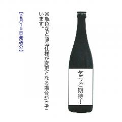 【発送用】特別限定品・純米大吟醸雫酒
