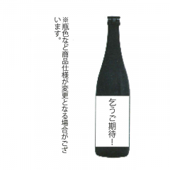 【発送用】F.純米吟醸リンドウ酵母生もと仕込