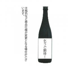 【発送用】B.純米大吟醸無濾過生原酒