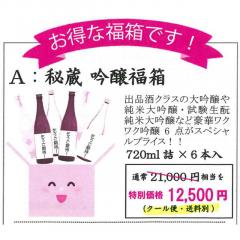 【発送用】A.秘蔵 吟醸福箱