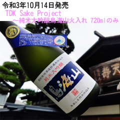 純米大吟醸鳥海山 火入~TDK Sake Project