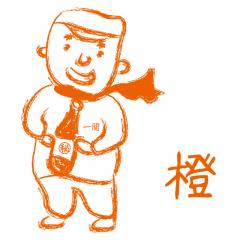 家飲み応援酒「橙」芳醇純米大吟醸生原酒一年熟成
