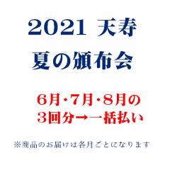 2021夏の頒布会(6・7・8月の3回分一括払い)