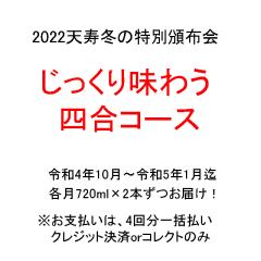 2021冬の頒布会・じっくり味わう四合コース(10・11・12月・1月の4回分一括払い)