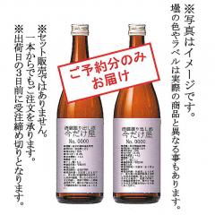 今だけ屋0120純米吟醸熟成生原酒1.8