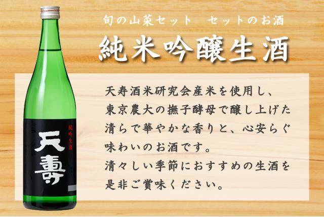 純米吟醸生酒